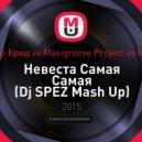 Егор Крид vs. Maxigroove Project vs. MCB -  Невеста Самая Самая (Dj SPEZ Mash Up) (( Dj SPEZ Mash Up)  )