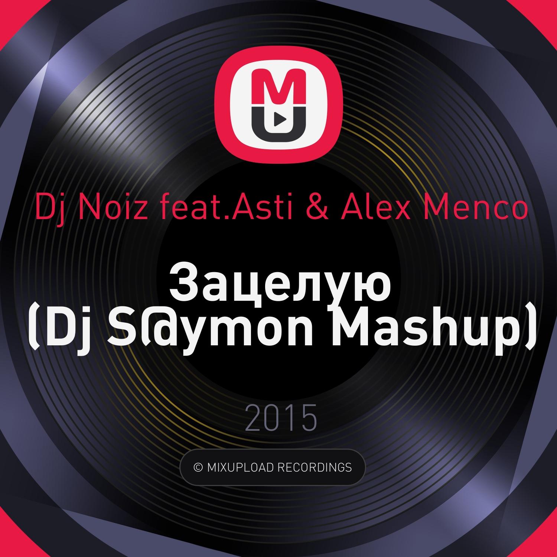 ЗАЦЕЛУЮ DJ NOIZ FEAT ASTI СКАЧАТЬ БЕСПЛАТНО