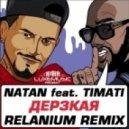 Natan feat. Тимати - Дерзкая (Relanium Remix)