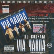 Via Чаппа - По Волнам (Dj Yarus Radio Edit)