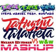 Stepa Marsel feat. W&W - Танцуй планета (Михаил Шульман MashUp)