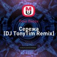 Руки Вверх - Сережа (DJ TonyTim Remix)