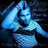 Базиль feat O\'Neill Sax - Ай-Яй-Я (DJ Mexx & DJ ModerNator Remix Radio version) (DJ Mexx & DJ ModerNator Remix Radio version)
