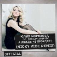 Юлия Морозова & Vasiliy Arefiev - А дождь не проходит (Nicky Vide Remix)