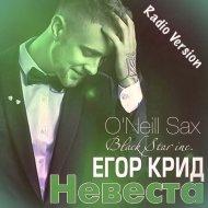 Егор Kreed feat O\'Neill Sax - Невеста (DJ Cool Radio Version)
