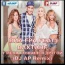 ВИА ГРА feat. Вахтанг  - У меня появился другой (DJ AP Remix) (Remix)