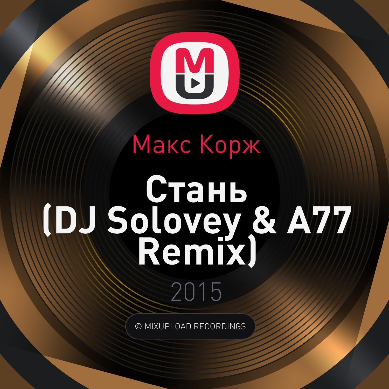 Макс Корж - Стань (DJ Solovey & A77 Remix) (DJ Solovey & A77 Remix)