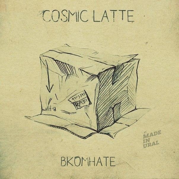 Cosmic LATTE - Всё так (Original mix)