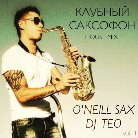 Dj O\'Neill Sax Mix  - Клубный House Саксофон Хиты 2015 (Mixed by Dj Teo)