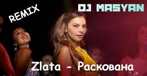 Zlata - А Девочка Раскована  (DJ MASYAN Remix)