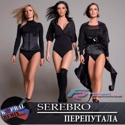 Serebro - Перепутала (Dj Kapral Remix) ((Dj Kapral Remix) )