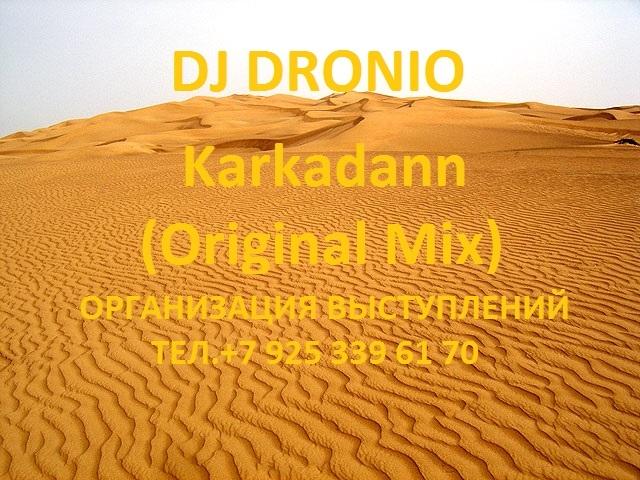 DJ Dronio - Karkadann (Original Mix)