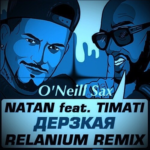 Natan & Тимати feat O\'Neill Sax - Дерзкая (Relanium Radio Remix)