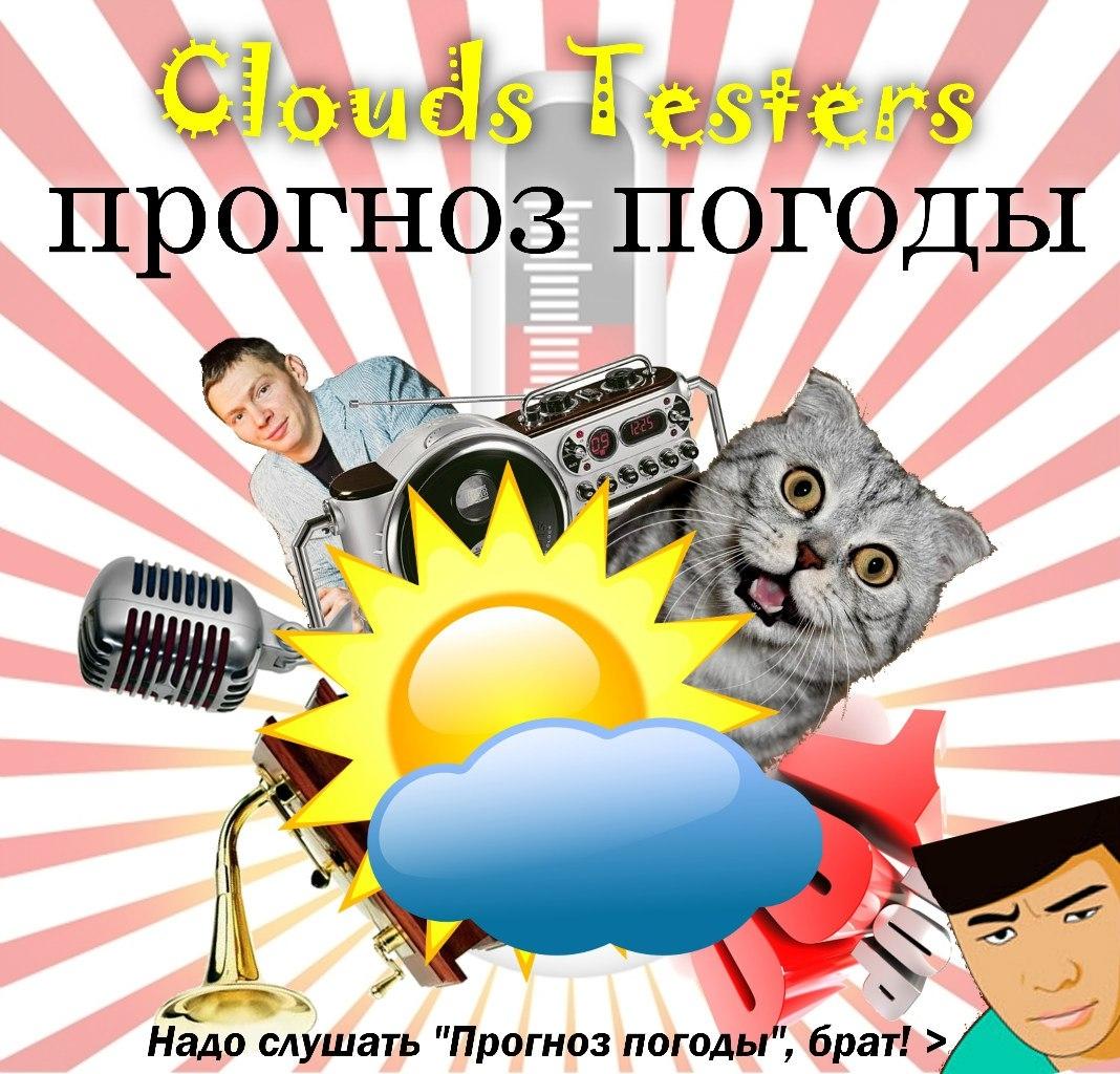 Clouds Testers, Sergey Sirop - Прогноз Погоды #89  (04.06.2015)