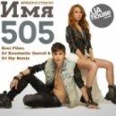Время и Стекло - Имя 505 (Kool Vibes, Dj Konstantin Ozeroff & DJ Sky Remix)