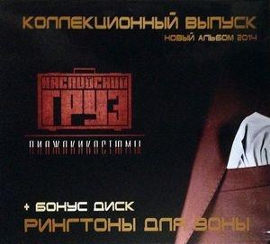 Каспийский Груз - Буду честен (Original mix)