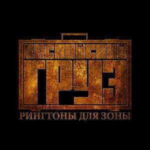 Каспийский Груз, Шима - Разговоры (Original mix)