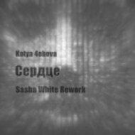 Katya 4ehova - Сердце (Sasha White Rework)