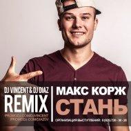 Макс Корж - Стань (Dj Vincent & Dj Diaz Remix)