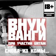 Vnuk Vangi ( Внук Ванги ) x Pride ft. Urtam - Sin City (Original mix)
