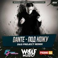 Dante - Под Кожу (D&S Project Radio Remix) (D&S Project Radio Remix)