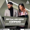 Мот feat. Ани Лорак - Сопрано (Andrey Vertuga & Chris Fader Radio Remix)