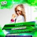 Ханна - Невиновная (D. Anuchin Remix)