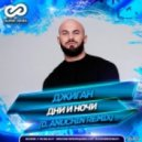 Джиган  - Дни и Ночи (D. Anuchin Remix)