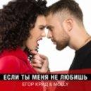 Егор Крид feat. MOLLY - Если ты меня не любишь (Rost Black Remix)