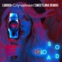 LOBODA - Случайная (Sweetlana Remix)