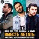 Bahh Tee feat. HammAli Navai - Вместе летать (Breezwell & Akoros Official Remix)