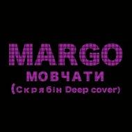 Margo - Мовчати (Скрябiн Deep cover) (original mix)