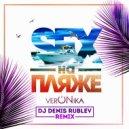 Veronika  - Sex на пляже (DJ Denis Rublev Remix)