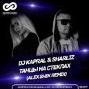 Dj Kapral & Sharliz - Танцы На Стёклах (Alex Shik Remix)  (Original Mix)