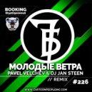 7Б  - Молодые Ветра (Pavel Velchev DJ Jan Steen Remix) (Original Mix)