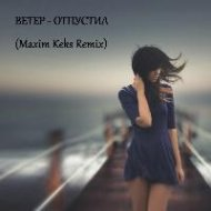 ВЕТЕР - ОТПУСТИЛ (Maxim Keks Remix)