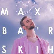 Макс Барских - Моя любовь (Joy Remix)