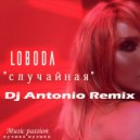 Loboda - Случайная (Dj Antonio Remix)  (Original Mix)
