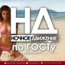 Ночное Движение - по ГОСТу (August 2017) (Original Mix)