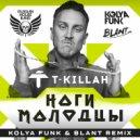 T-Killah - Ноги Молодцы (Kolya Funk & Blant Remix)