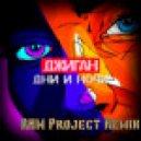 Джиган - Дни и Ночи (RHM Project Extended Remix)