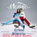 Мохито - Ловлю Моменты 2017 (RHM Project FULL Remix)