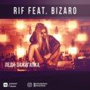 Bizaro ft. RIF - Леди - Зажигалка (Original Mix)