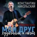 Константин Никольский - Мой Друг Художник и Поэт (Efimenko Remix)) (Original Mix)