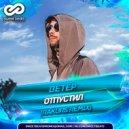 ВЕТЕР - Отпустил (Rakurs Remix)