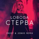 Loboda - Стерва (Frost & Jonvs Remix) (Original Mix)