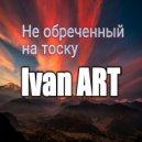 Ivan ART & Анастасия Жигалова - Не твоя  (feat. Анастасия Жигалова) (Remix)