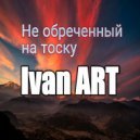 Ivan ART & Анастасия Жигалова - Убегу   (Original Mix)