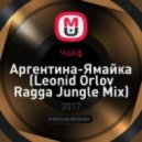 Чайф - Аргентина-Ямайка (Leonid Orlov Ragga Jungle Mix) (Original Mix)