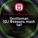 PSY x Andrey Vertuga x Mart - Gentleman (DJ Февраль mash up)